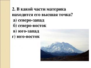 2. В какой части материка находится его высшая точка? а) северо-запад б) северо-