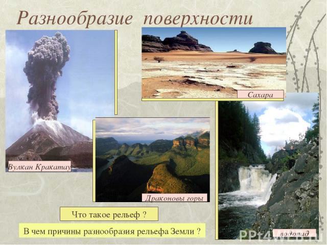Разнообразие поверхности В чем причины разнообразия рельефа Земли ? Что такое рельеф ?