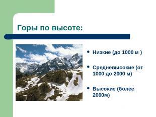 Горы по высоте: Низкие (до 1000 м ) Средневысокие (от 1000 до 2000 м) Высокие (б