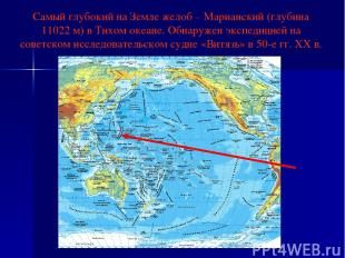 Самый глубокий на Земле желоб – Марианский (глубина 11022 м) в Тихом океане. Обн