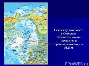 Самое глубокое место в Северном Ледовитом океане находится в Гренландском море –