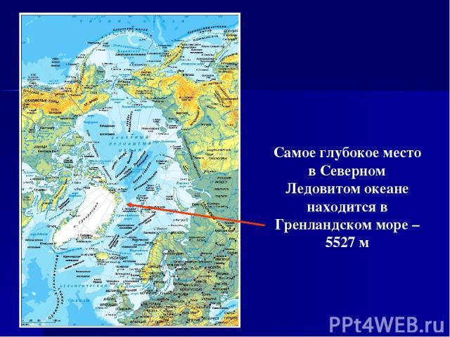 Самое глубокое место в Северном Ледовитом океане находится в Гренландском море – 5527 м