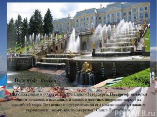 Расположенный в 30 км от центра Санкт-Петербурга, Петергоф является одним из сам