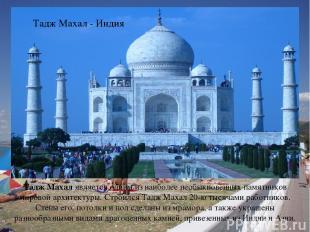 Тадж Махал является одним из наиболее необыкновенных памятников мировой архитект