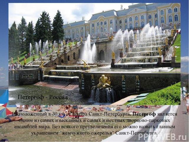 Расположенный в 30 км от центра Санкт-Петербурга, Петергоф является одним из самых изысканных и самых известных дворцово-парковых ансамблей мира. Без всякого преувеличения его можно назвать главным украшением