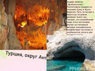 Турция, округ Анталия Минеральный источник в пещере Шейтан ( Дьявольской ). Расп
