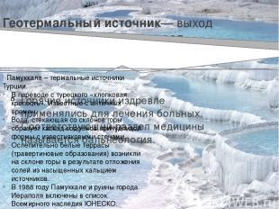 Геотермальный источник— выход на поверхность подземных вод, нагретых выше 20 °C.