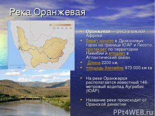 Река Оранжевая Оранжевая — река в южной Африке. Берёт начало в Драконовых горах