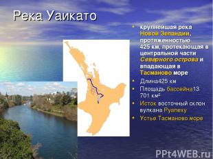 Река Уаикато крупнейшая река Новой Зеландии, протяженностью 425км, протекающая