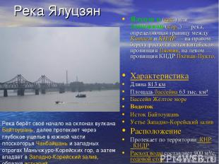 Река Ялуцзян Ялуцзя н (кит.) или Амноккан (кор.,)— река, определяющая границу м