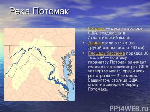 Река Потомак Потомак — река на востоке США, впадающая в Атлантический океан. Дли