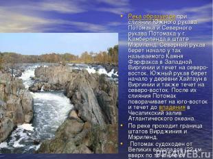 Река образуется при слиянии Южного рукава Потомака и Северного рукава Потомака у