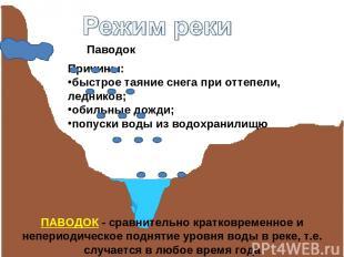 Паводок Причины: быстрое таяние снега при оттепели, ледников; обильные дожди; по