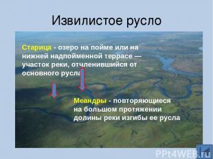 Извилистое русло Старица - озеро на пойме или на нижней надпойменной террасе — у