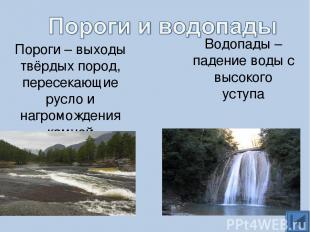 Пороги – выходы твёрдых пород, пересекающие русло и нагромождения камней Водопад
