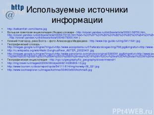 Используемые источники информации http://belkamfish.com/i/kama.jpg Большая совет