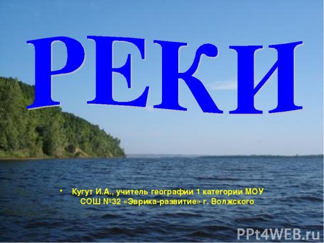 Кугут И.А., учитель географии 1 категории МОУ СОШ №32 «Эврика-развитие» г. Волжского