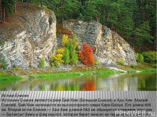 Истоки Енисея Истоками Енисея являются реки Бий-Хем (Большой Енисей) и Каа-Хем (