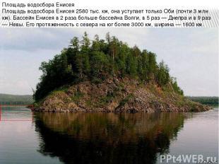 Площадь водосбора Енисея Площадь водосбора Енисея 2580 тыс. км, она уступает тол