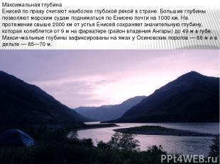 Максимальная глубина Енисей по праву считают наиболее глубокой рекой в стране. Б
