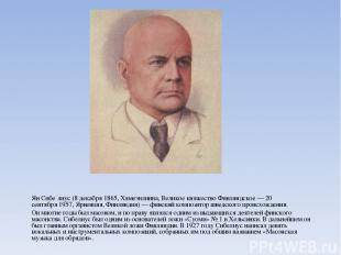 Ян Сибе лиус(8 декабря1865,Хямеэнлинна,Великое княжество Финляндское—20 се
