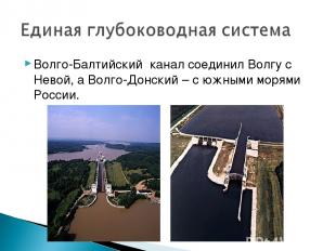 Волго-Балтийский канал соединил Волгу с Невой, а Волго-Донский – с южными морями
