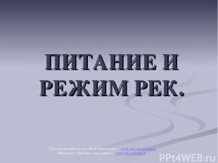 ПИТАНИЕ И РЕЖИМ РЕК. * Образовательный портал «Мой университет» - www.moi-univer
