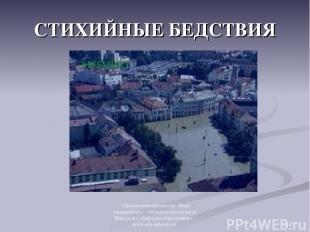 СТИХИЙНЫЕ БЕДСТВИЯ * Образовательный портал «Мой университет» - www.moi-universi