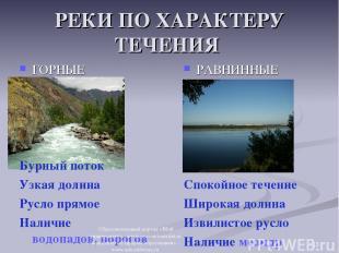 РЕКИ ПО ХАРАКТЕРУ ТЕЧЕНИЯ ГОРНЫЕ Бурный поток Узкая долина Русло прямое Наличие