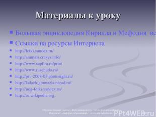 Материалы к уроку Большая энциклопедия Кирилла и Мефодия версия 2007 Ссылки на р