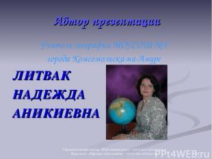 Автор презентации Учитель географии МОУСОШ № 5 города Комсомольска-на-Амуре ЛИТВ