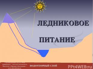 ЛЕДНИКОВОЕ ПИТАНИЕ ВОДОУПОРНЫЙ СЛОЙ * Образовательный портал «Мой университет» -