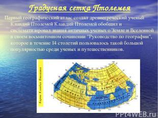 Градусная сетка Птолемея Первый географический атлас создал древнегреческий учен