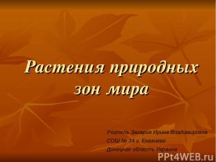 Растения природных зон мира Учитель Загария Ирина Владимировна СОШ № 34 г. Енаки