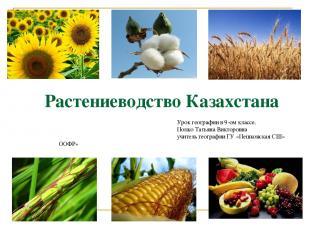 Растениеводство Казахстана Урок географии в 9-ом классе. Попко Татьяна Викторовн
