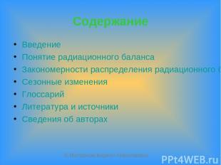 Содержание Введение Понятие радиационного баланса Закономерности распределения р
