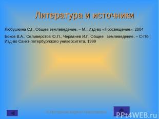 Литература и источники Любушкина С.Г. Общее землеведение. – М.: Изд-во «Просвеще