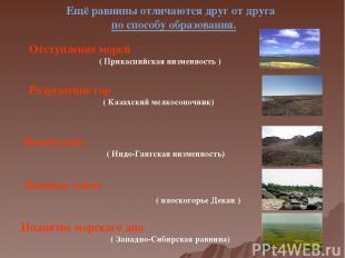 Лавовые плато ( плоскогорье Декан ) Отступление морей ( Прикаспийская низменност