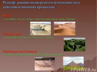 Рельеф равнин подвергается изменению под действием внешних процессов: Ветра ( в