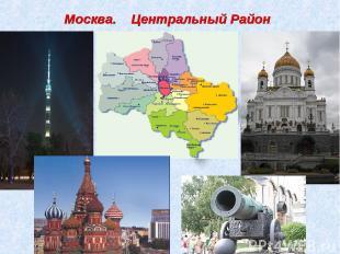 Москва. Центральный Район
