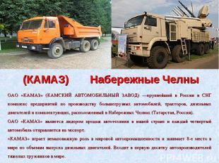 (КАМАЗ) Набережные Челны ОАО «КАМАЗ» (КАМСКИЙ АВТОМОБИЛЬНЫЙ ЗАВОД) —крупнейший в