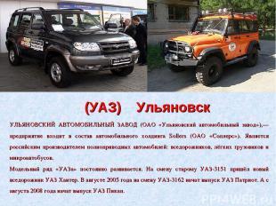 (УАЗ) Ульяновск УЛЬЯНОВСКИЙ АВТОМОБИЛЬНЫЙ ЗАВОД (ОАО «Ульяновский автомобильный