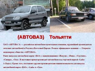 (АВТОВАЗ) Тольятти ОАО «АВТОВА З» — российская автомобилестроительная компания,