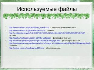 Используемые файлы http://www.outdoors.ru/general/damp_woods.php - влажные тропи