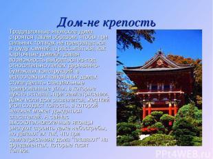 Дом-не крепость Традиционные японские дома строятся таким образом, чтобы при сил