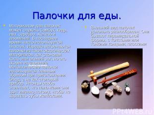 Палочки для еды. Материалом для палочек может служить бамбук, кедр, ива, серебро