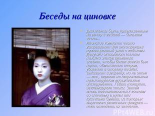 Беседы на циновке Для японца быть приглашенным на вечер с гейшей — большая честь