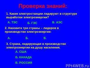 Проверка знаний: 1. Какие электростанции лидируют в структуре выработки электроэ