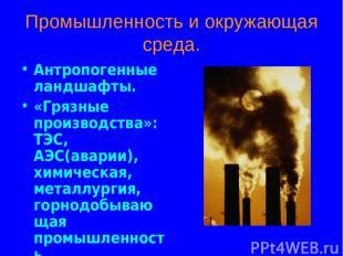 Промышленность и окружающая среда. Антропогенные ландшафты. «Грязные производств