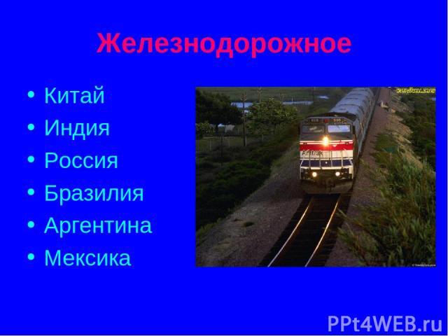 Железнодорожное Китай Индия Россия Бразилия Аргентина Мексика